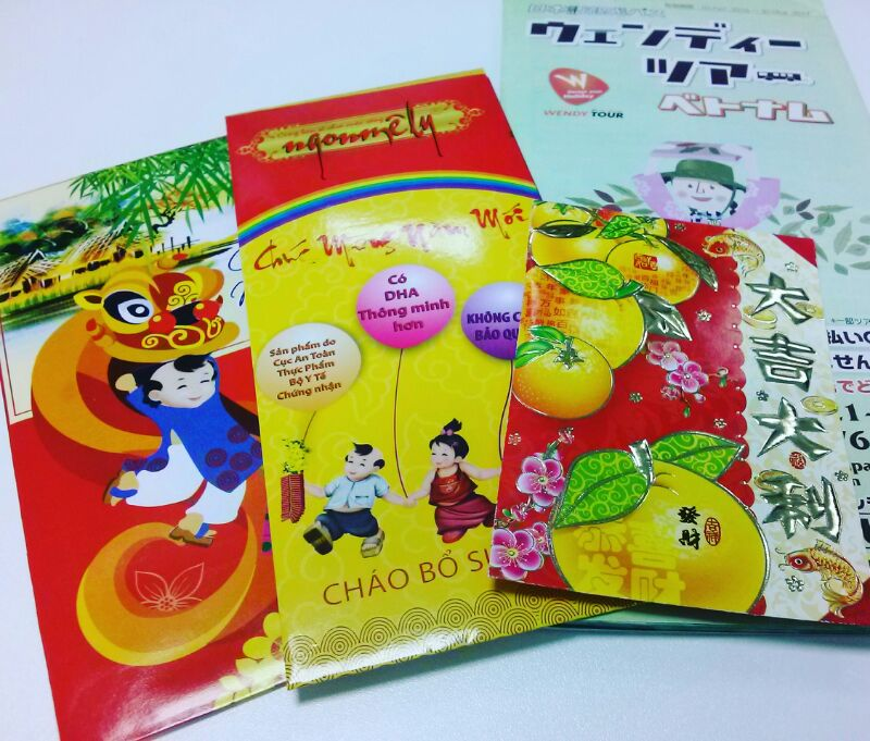 【ベトナム】Chuc Mung Nam Moi!!