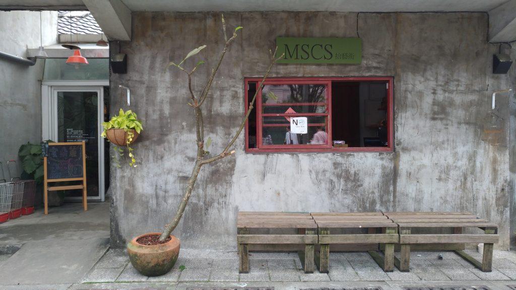 5月22日 本日の台北 と 四四南村「好丘」