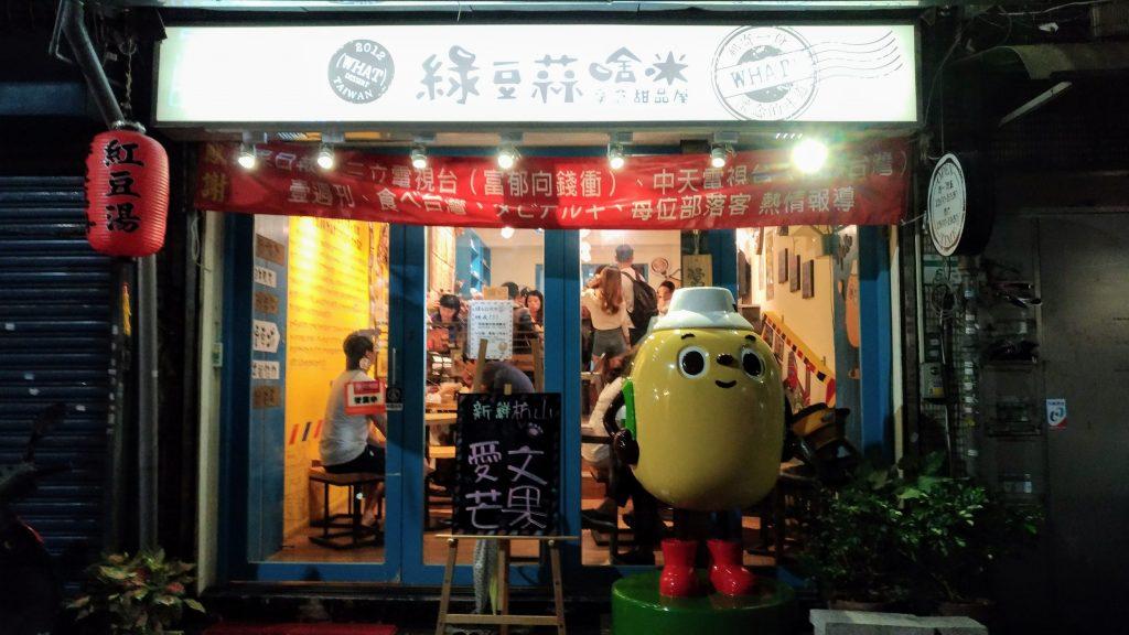 7月5日(水)本日の台北 と 四平陽光商圏「綠豆蒜啥咪」