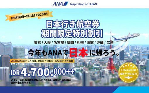 【ジャカルタ・プロモーション情報】ジャカルタ発 ANA 日本行き航空券期間限定特別割引