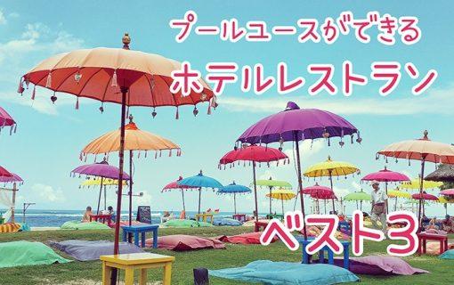 ウェンディーツアーバリおすすめベスト3〜プールが使えるレストラン〜【バリ島・レストラン情報】
