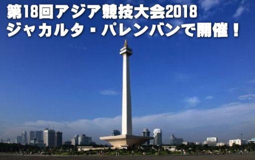 第18回アジア競技大会2018 ジャカルタ・パレンバンで開催!!【ジャカルタ・イベント情報】