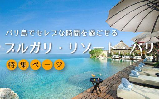 バリ島でセレブな時間が過ごせる♪ブルガリ・リゾート・バリ特集!!【バリ島・ホテル情報】