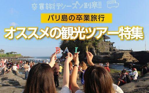 《2019年》バリ島の卒業旅行・学生旅行でオススメの観光ツアー特集《お得なキャンペーンあり》【バリ島・観光情報】
