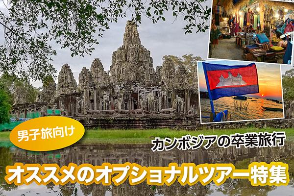 《2019年》男子旅向け!!カンボジアの卒業旅行でオススメのオプショナルツアー特集【カンボジア・観光情報】
