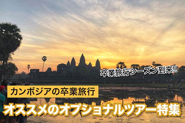 《2019年》カンボジアの卒業旅行でオススメのオプショナルツアー特集【カンボジア・観光情報】