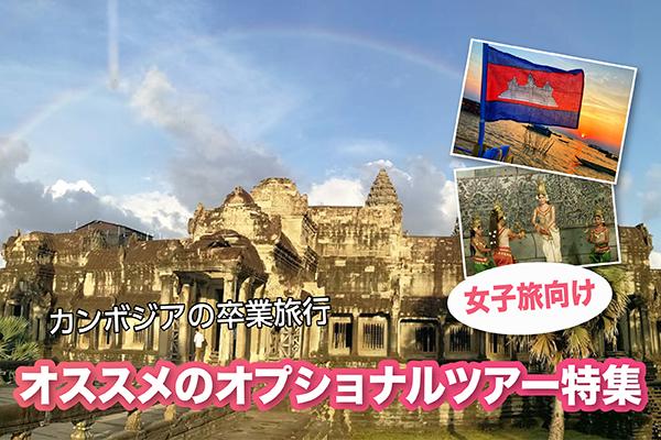 《2019年》女子旅向け!!カンボジアの卒業旅行でオススメのオプショナルツアー特集【カンボジア・観光情報】