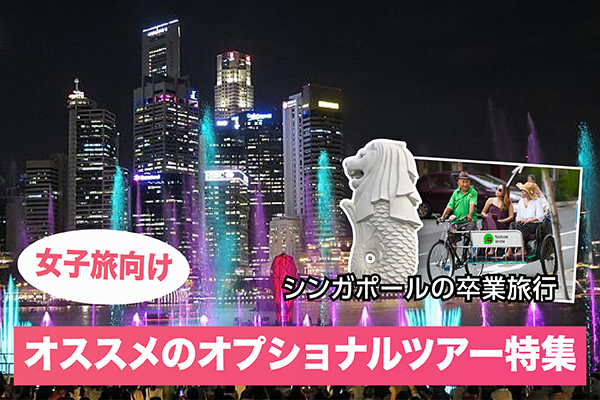 《2019年》女子旅向け!!シンガポールの卒業旅行でオススメのオプショナルツアー特集【シンガポール・観光情報】