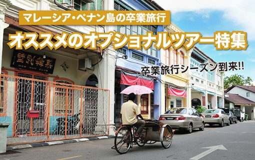 【マレーシア・ペナン島】卒業旅行でオススメのオプショナルツアー特集