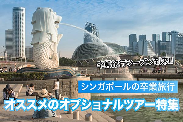 《2019年》シンガポールの卒業旅行でオススメのオプショナルツアー特集【シンガポール・観光情報】