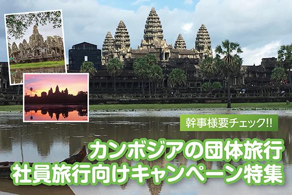 幹事様要チェック!!カンボジアの団体旅行・社員旅行向けキャンペーン特集【カンボジア・オプショナルツアー情報】