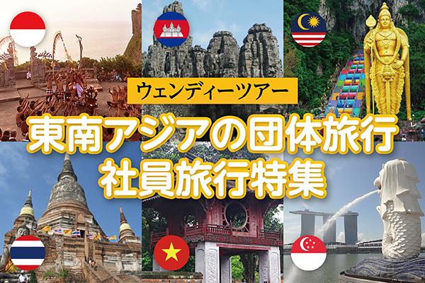 《2020年》東南アジア各地のおすすめ団体旅行・社員旅行特集【東南アジア・観光情報】