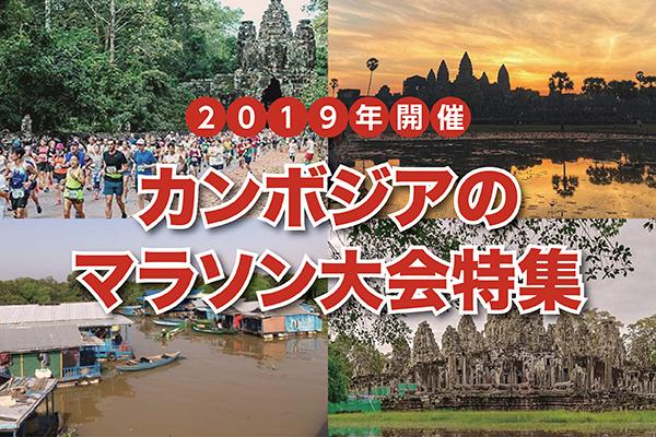 《2019年開催》カンボジアのマラソン大会特集【カンボジア・イベント情報】