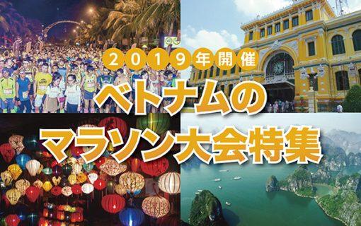 《2019年開催》ベトナムのマラソン大会特集【ベトナム・イベント情報】