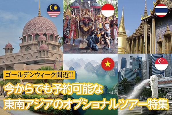 《2019年》ゴールデンウィーク間近!!今からでも予約可能な東南アジアのオプショナルツアー特集【東南アジア・観光情報】