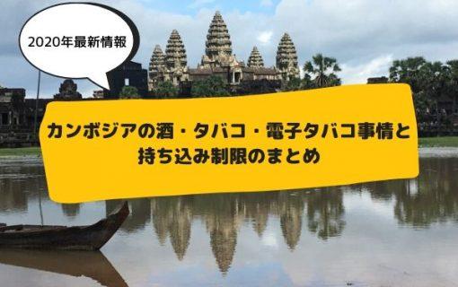 《2020年最新情報》カンボジアの酒・タバコ・電子タバコ事情と持ち込み制限のまとめ【カンボジア・現地情報】