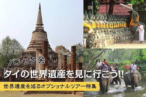 《2020年最新情報》バンコク発・タイの世界遺産を見に行こう!!世界遺産を巡るオプショナルツアー特集【タイ・観光情報】