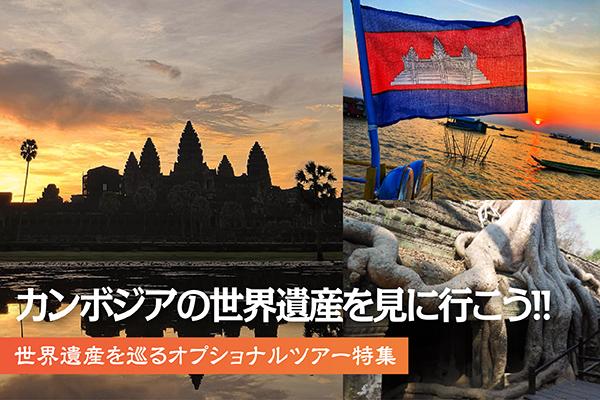 《2020年最新情報》カンボジアの世界遺産を見に行こう!!世界遺産を巡るオプショナルツアー特集【カンボジア・観光情報】