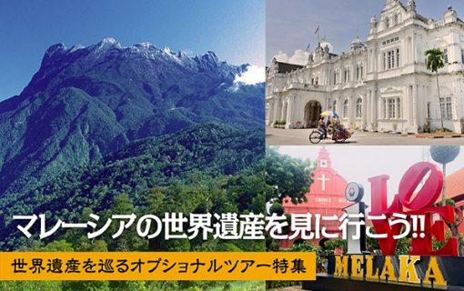 《2020年最新情報》マレーシアの世界遺産を見に行こう!!世界遺産を巡るオプショナルツアー特集【マレーシア・観光情報】
