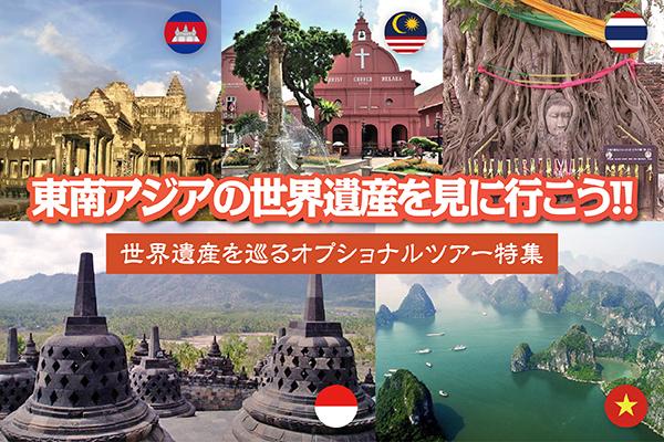 《2020年最新情報》東南アジアの世界遺産を見に行こう!!世界遺産を巡るオプショナルツアー特集【東南アジア・観光情報】