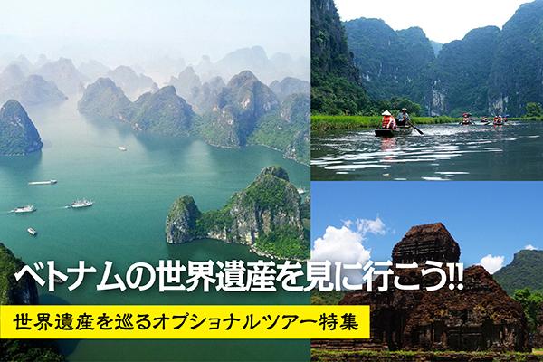 《2020年最新情報》ベトナムの世界遺産を見に行こう!!世界遺産を巡るオプショナルツアー特集【ベトナム・観光情報】