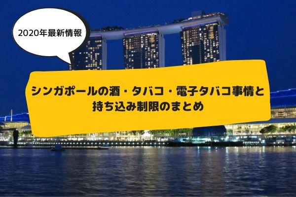 《2020年最新情報》シンガポールの酒・タバコ・電子タバコ事情と持ち込み制限のまとめ【シンガポール・旅行情報】