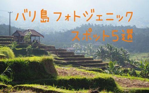 バリ島フォトジェニックスポット5選〜自然・観光地編〜【バリ島・観光情報】