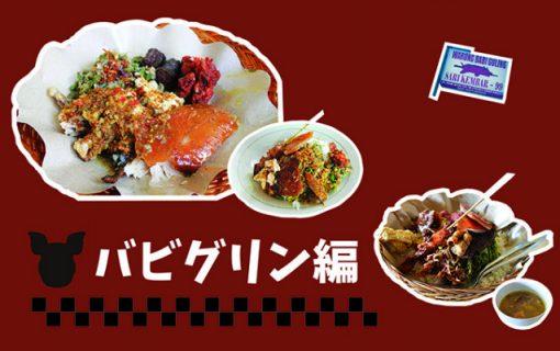 在住者による ここが私のおすすめベスト3〜バビグリン編〜【バリ島・レストラン情報】
