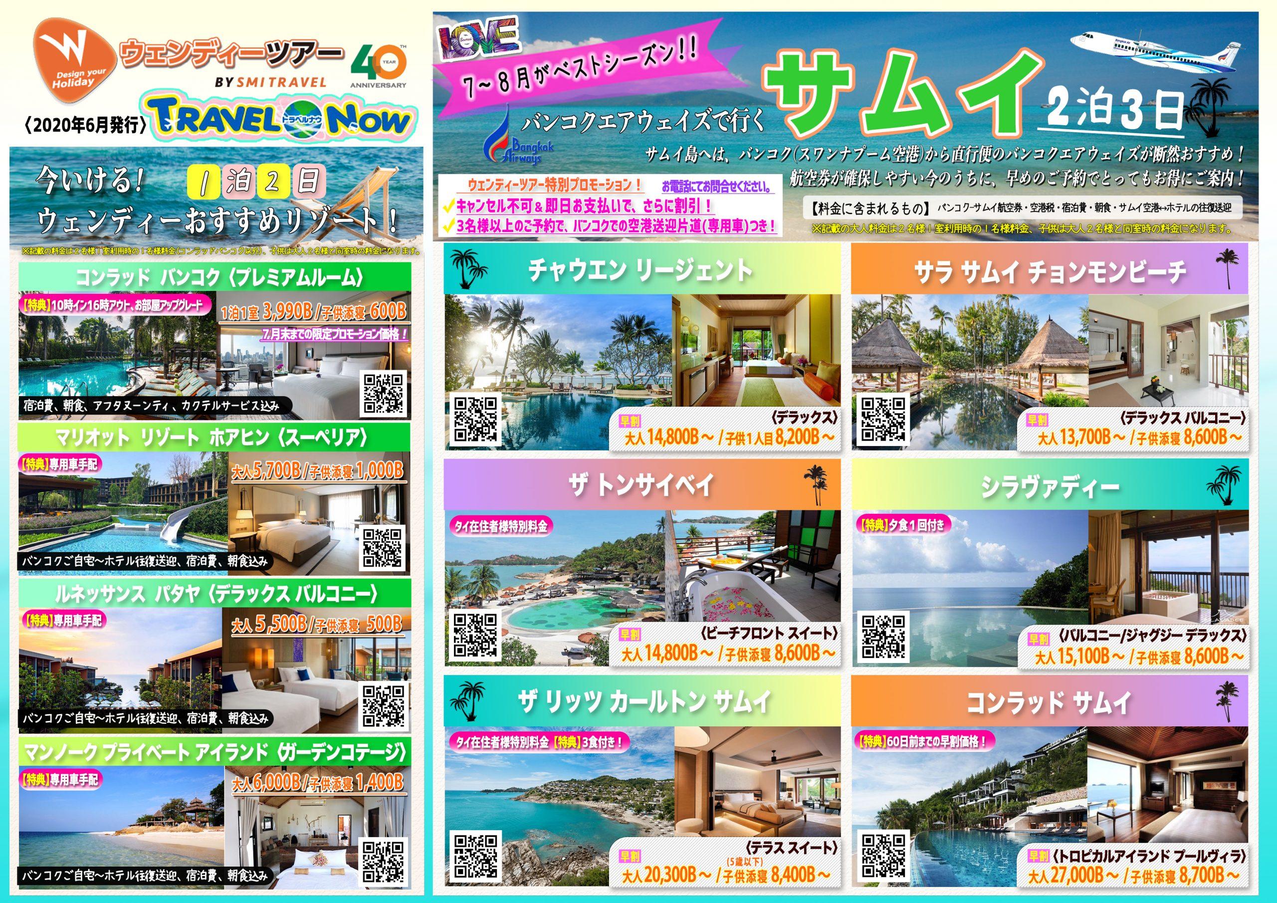 【月刊チラシ特集】6月号更新*