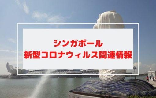 シンガポールの観光地・旅行者に関わるコロナウイルス最新情報