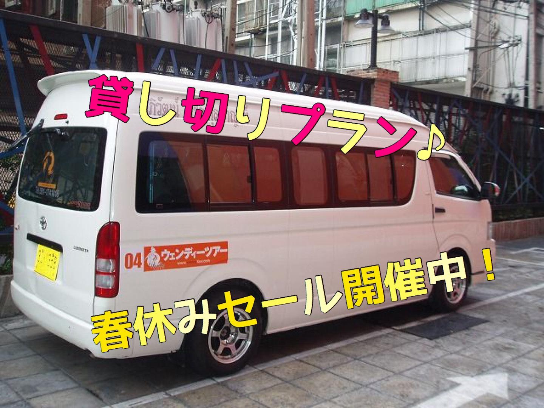 【春休みセール20~30%OFF】貸切りプランで安心!安全!