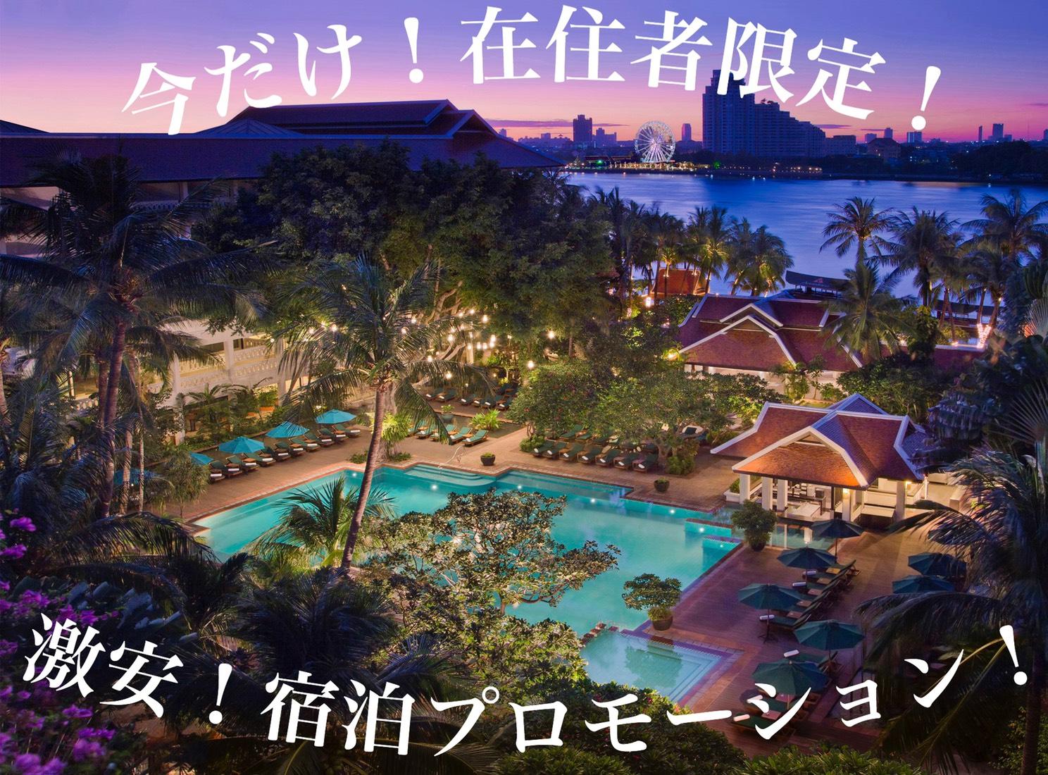 【今だけ】在住者限定!激安宿泊プロモーション~バンコク編~