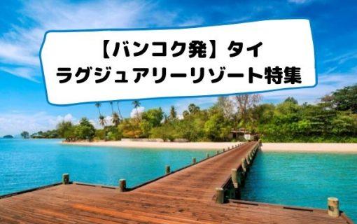 バンコク発・タイのラグジュアリーリゾート特集【タイ・ホテル情報】