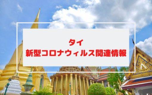 タイの観光地・旅行者に関わるコロナウイルス最新情報
