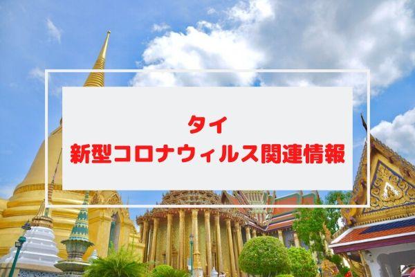 渡航 情報 タイ