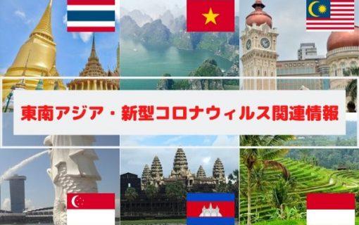東南アジア各国のコロナ状況 出入国等まとめ