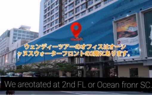 【動画】ウェンディーツアーマレーシア・コタキナバル支店のオフィス紹介