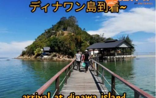 【動画】コタキナバル発ボルネオ島の穴場ビーチ「ディナワンビーチ」をご紹介