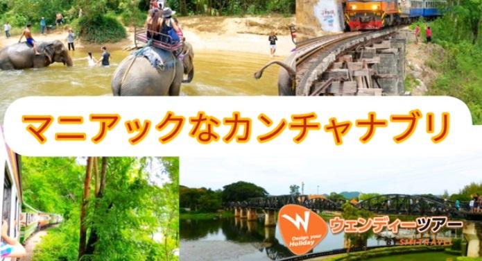 【動画】超マニアック!象乗りやいかだ乗りも!カンチャナブリーで自然を満喫!【バンコク・観光情報】