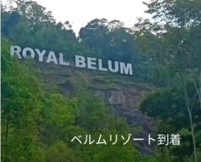 【動画】マレーシアのロイヤルベルムで暮らす原住民族に会いに
