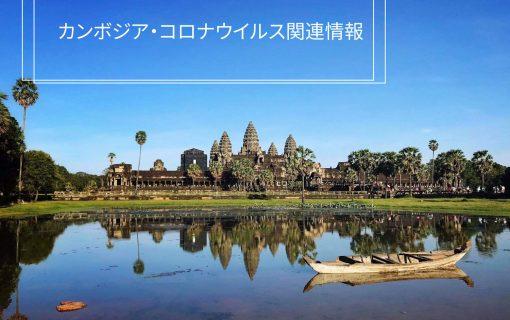 カンボジアの観光地・旅行者に関わるコロナウイルス最新情報