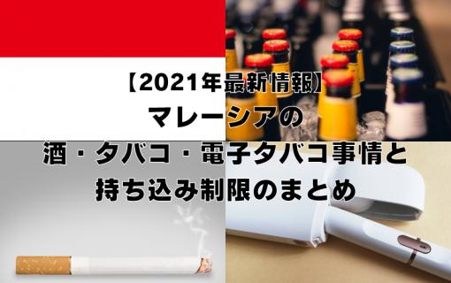 《2021年最新情報》マレーシアの酒・タバコ・電子タバコ事情と持ち込み制限のまとめ【マレーシア・観光情報】