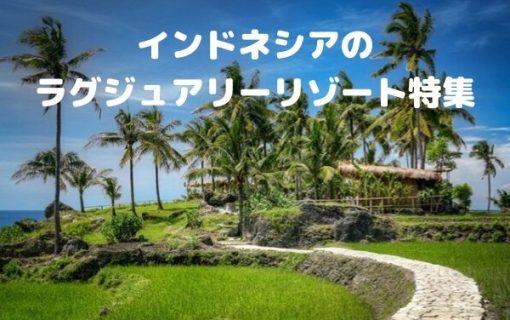 バリ島だけじゃない!インドネシアのラグジュアリーリゾート特集