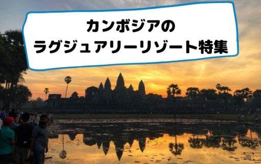 カンボジアのラグジュアリーリゾート特集【カンボジア・ホテル情報】