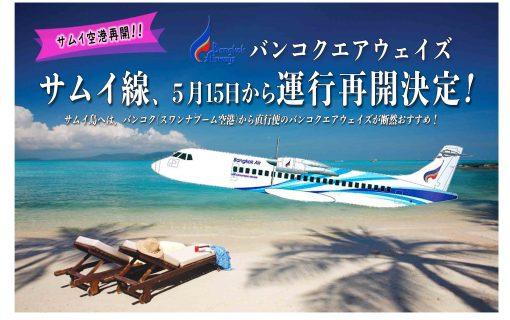 バンコクエアウェイズから嬉しいニュース♪【サムイ線再開決定!】