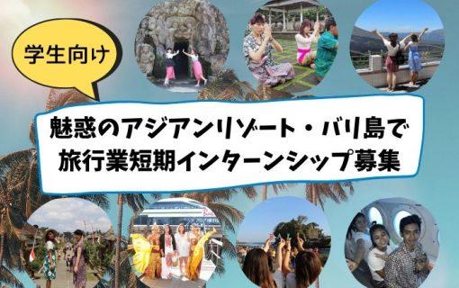 学生向け!バリ島で旅行業短期インターンシップ募集【バリ島・インターンシップ情報】