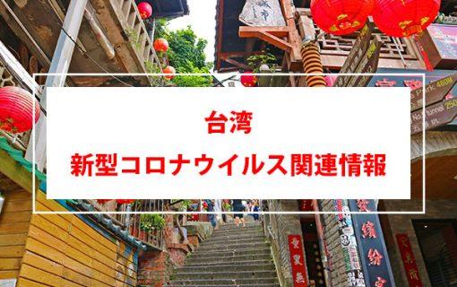 台湾の観光地・旅行者に関わるコロナウイルス最新情報