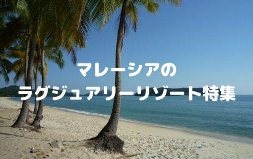 マレーシアのラグジュアリーリゾート特集【マレーシア・ホテル情報】