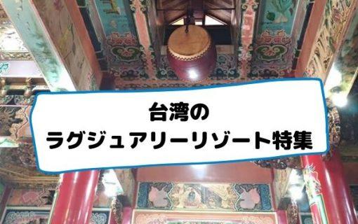台湾のラグジュアリーリゾート特集【台湾・ホテル情報】