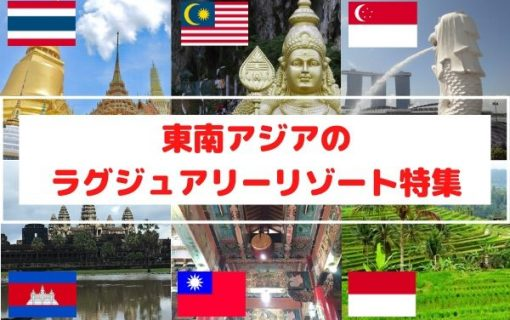 東南アジアのラグジュアリーリゾート特集【東南アジア・ホテル情報】